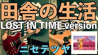 LOST IN TIME - 田舎の生活