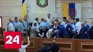 Захваты и рваная одежда: одесские депутаты провели заседание в лучших традициях - Россия 24