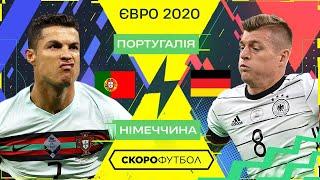 Португалія Німеччина ТОПовий матч групи смерті на ЄВРО Скорофутбол