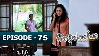 Hithuwakkaraya | Episode 75 | 12th January 2018 Thumbnail