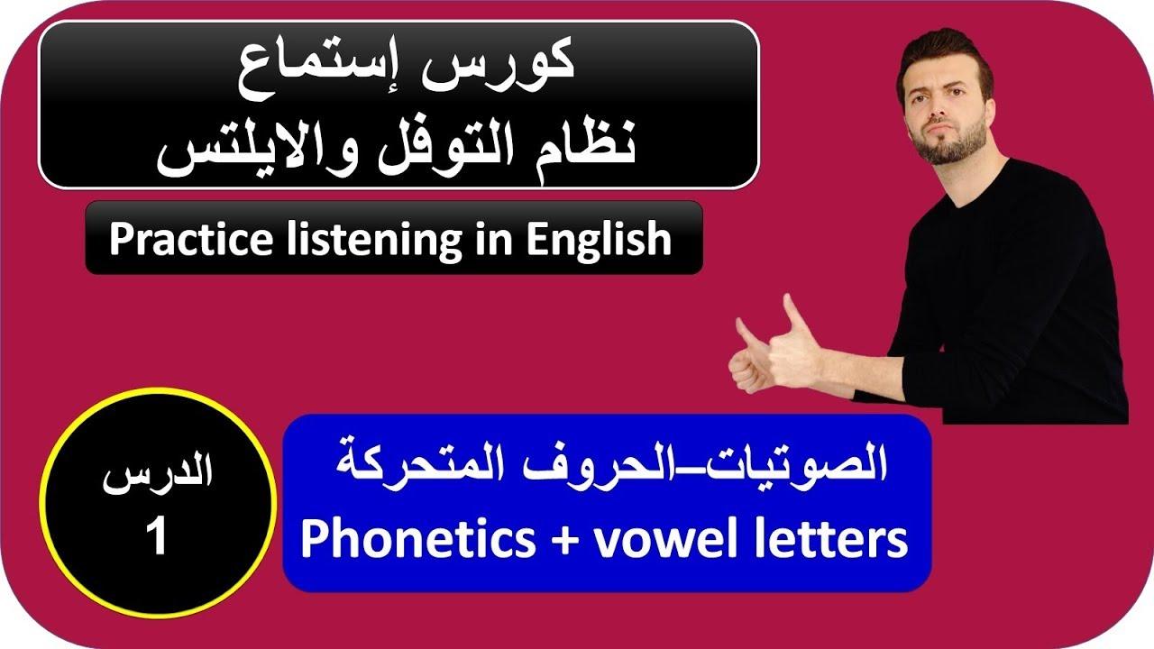 تعلم الانجليزية كورس الاستماع 1: الدرس الأفظع : الصوتيات  Phonetics + vowel letters