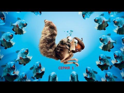 Ледниковый период (2002) - my-