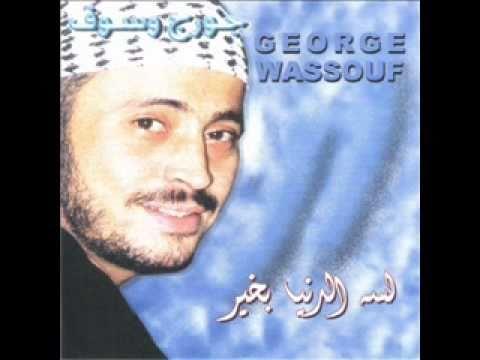 George Wassouf - Lesa El Donia Bkhair