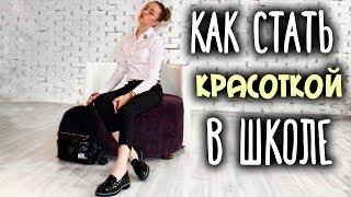 КАК БЫТЬ КРАСОТКОЙ В ШКОЛЕ / back to school