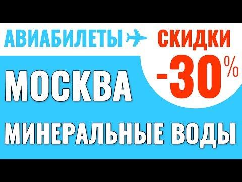 Москва Минеральные Воды Авиабилеты Дешевые Билеты на Самолет