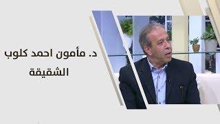 د. مأمون احمد كلوب - الشقيقة