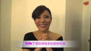 Della丁噹给颜薇恩的新婚祝福影片