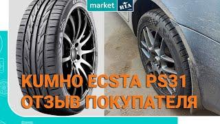 Отзыв летние шины Kumho Ecsta PS31. Защита диска и хорошая цена.