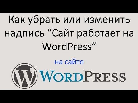 Убрать подвал wordpress