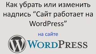 Как удалить или изменить надпись САЙТ РАБОТАЕТ НА WORDPRESS. Уроки Wordpress(В этом видео я покажу как удалить или изменить надпись