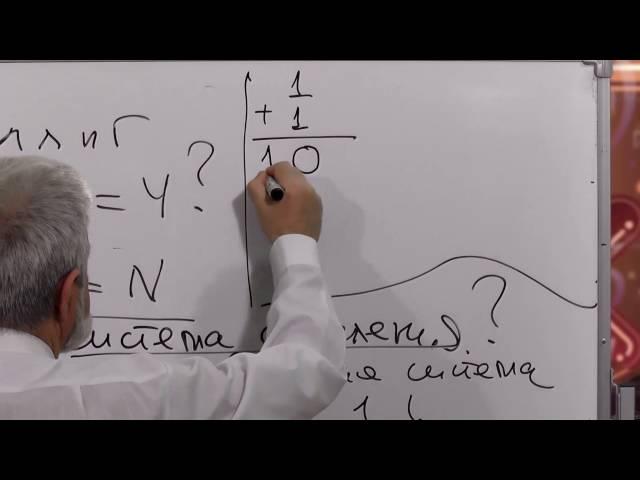 Лекция 1: 2 * 2 = 4?