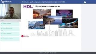 Базовое обучение HDL-BUSPRO. Умный дом на оборудовании HDL-BUSPRO, HDL-BUSPRO Wireless.