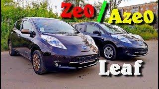 Nissan Leaf Из Японии. Отличие Ze0 От Aze0