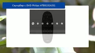 саундбар с DVD Philips HTB5151K/51 обзор и отзыв