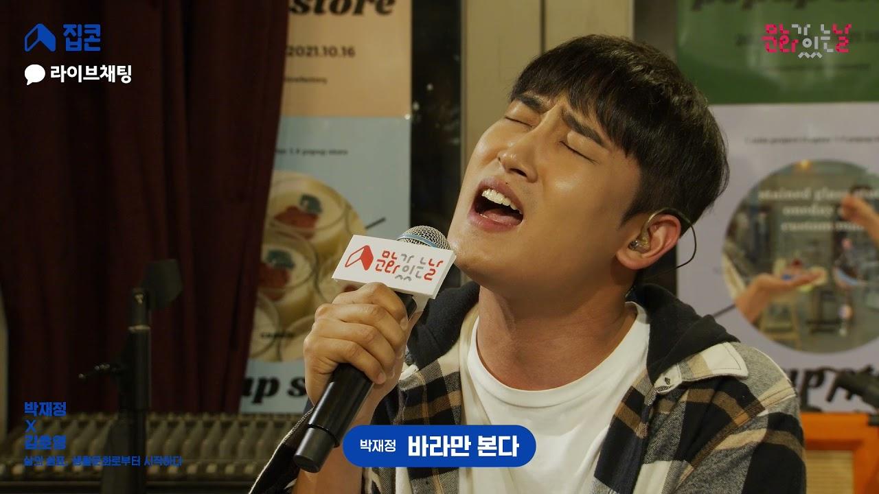 [풀버전] 삶의 쉼표, 생활문화로부터 시작하다🥰ㅣ가수 박재정 & 뮤지컬 배우 김호영 ㅣ 2021 문화가 있는 날 집콘