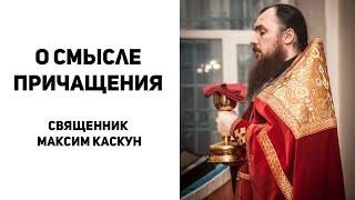 О смысле Причащения. Священник Максим Каскун