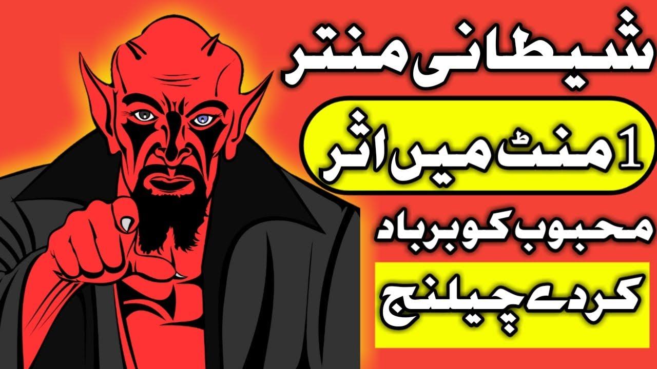 Download mohabbat ka shaitani amal 1 din ka amal urdu and hindi   kala jadu   shaitani amal   zidi amliyat