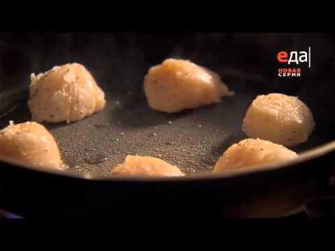 Жареные морские гребешки с яблочным салатом