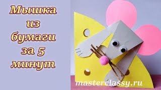 простая поделка из цветной бумаги: мышка с сыром. Как сделать мышку из бумаги за 5 минут. Видео урок