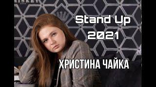 Stand Up 2021 Христина Чайка  - майже 5 хвилин стендап-комедії.