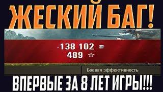 САМЫЙ ЖЕСТКИЙ БАГ ЗА 8 ЛЕТ!