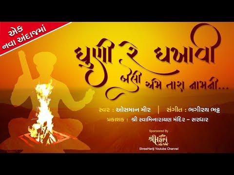 Dhuni Re Dhakhavi Beli Swaminarayan Nam Ni    Osman Mir    Bhagirath Bhatt     By Tirthdham SARDHAR
