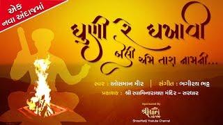 Dhuni Re Dhakhavi Beli Swaminarayan Nam Ni || Osman Mir || Bhagirath Bhatt || By Tirthdham SARDHAR