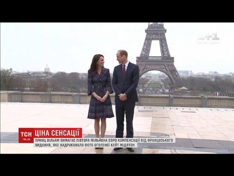 Принц Вільям вимагає півтора мільйона доларів компенсації за фото оголеної дружини
