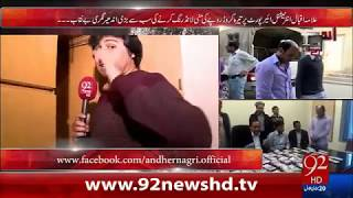 Andher Nagri 28-02-2016 - 92NewsHD