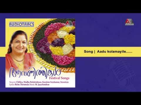 Aadu Kolamayile | Aavani Thingal