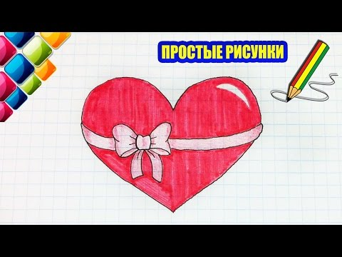 видео: Простые рисунки #404 Сердце с бантом