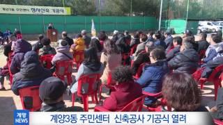 3월 2주_계양구, 계양3동 주민센터 기공식 열려 영상 썸네일