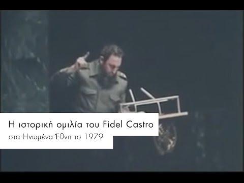 Φιντέλ Κάστρο. Η ιστορική ομιλία του FIDEL CASTRO στον Οργανισμό Ηνωμένων Εθνών