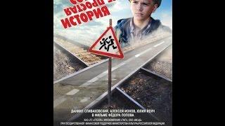 Совсем не простая история (2014) фильм