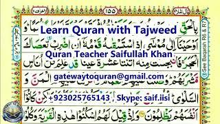 Quran with Tajweed Juz 09 Surah 07 Al Aaraaf 160-165