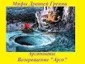 Мифы Древней Греции АРГОНАВТЫ 15 Возвращение Арго mp3