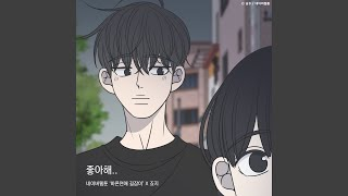 something between us (Romance 101 X george) (좋아해.. (바른연애 길잡이 X 죠지))