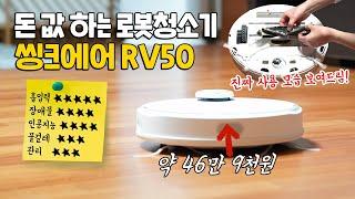 돈 값 하는 로봇청소기 씽크에어 RV50, 이런 테스트…