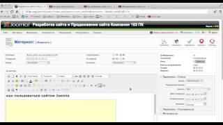 Как добавлять видео на сайт joomla из youtube(Как добавлять видео на сайт joomla из youtube 103 ПК 103pc.org., 2013-03-28T13:13:14.000Z)
