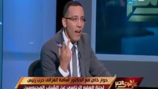على هوى مصر | اللقاء الكامل للدكتور أسامة الغزالي حرب وحديثه عن لجنة العفو الرئاسي