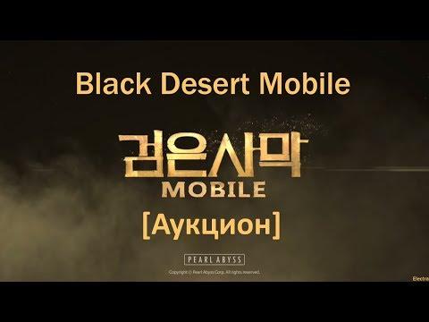 [Гайд] Black Desert Mobile - Аукцион или как можно заработать денег =)