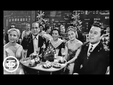 Новогодний Голубой огонек. 196364