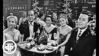 "Новогодний ""Голубой огонек"". 1963/64"