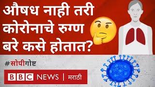 कोरोना व्हायरस महाराष्ट्र : औषध नाही तर लोक बरे कसे होत आहेत? । सोपी गोष्ट - भाग 35