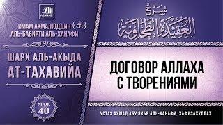 Комментарий к «Акыда ат-Тахавийя». Урок 40. Договор Аллаха с творениями   Azan.kz