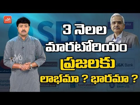 3-months-rbi-loan-emi-moratorium-benefit-to-public-or-burden?-|-telugu-news-|-latest-news-|-yoyo-tv