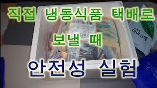 반찬, 냉동식품 직접 택배로 보내는 방법2 : 안전성 …