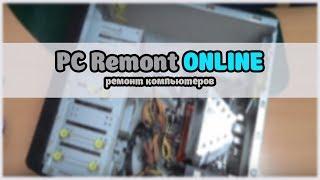 Ремонт компьютера. Выключается через 10мин. PCRemont.online