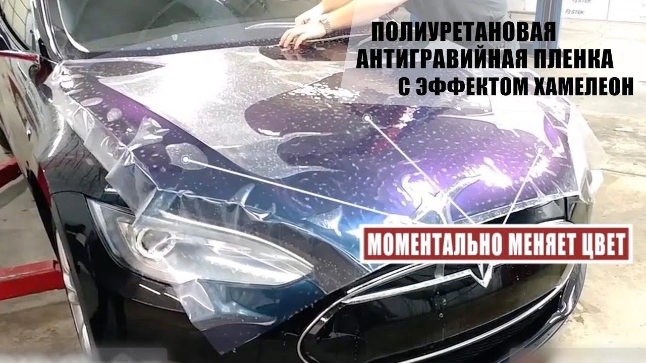 8 сен 2018. Антигравийная плёнка oraguard 270 ширина 1. 26м. Антигравийная плёнка защита кузова автомобиля.