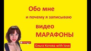 Кто я и почему записываю видео марафоны для женщин Ольга Котова